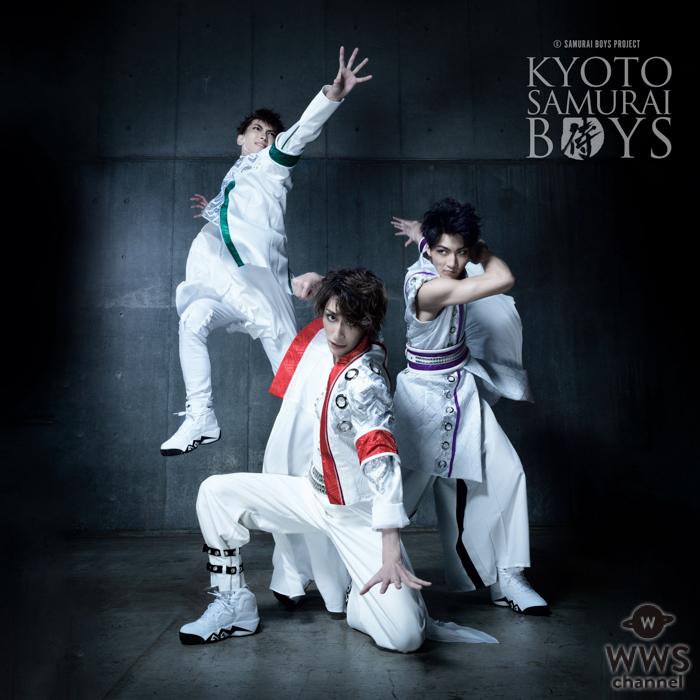 KYOTO SAMURAI BOYS、1月27日から11円(税込)で楽曲配信スタート