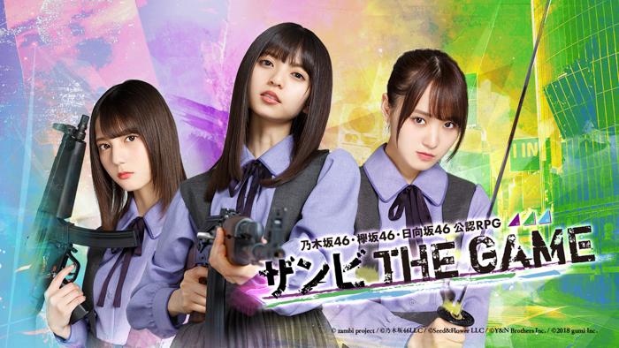 乃木坂46・欅坂46・日向坂46の3グループ初の公認RPG『ザンビ THE GAME』配信スタート