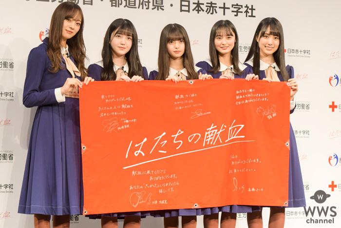 乃木坂46 齋藤飛鳥、遠藤さくらが「はたちの献血」キャンペーンPRイベントに登場!