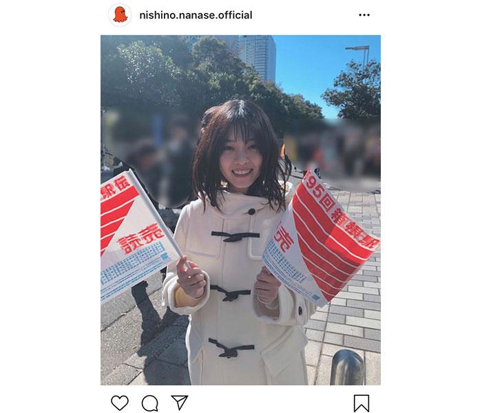 西野七瀬が「第96回箱根駅伝」の旗を振りながらあけおめメッセージ!「年始から素敵なお仕事ができて嬉しい」