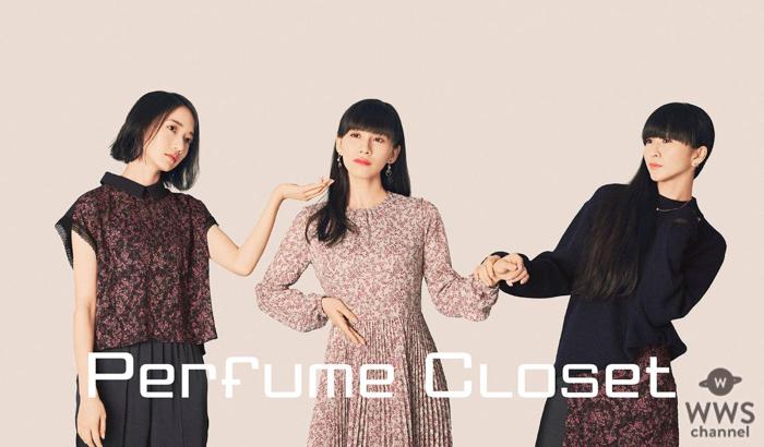 Perfumeのファッションプロジェクト「Perfume Closet」第4弾がリリース!ポップアップも展開