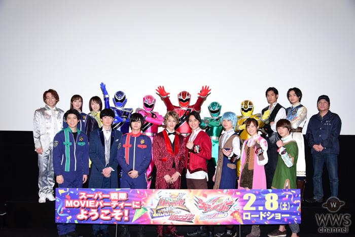 「キラメイジャー」も登場!「スーパー戦隊MOVIEパーティー」完成披露試写会イベント開催