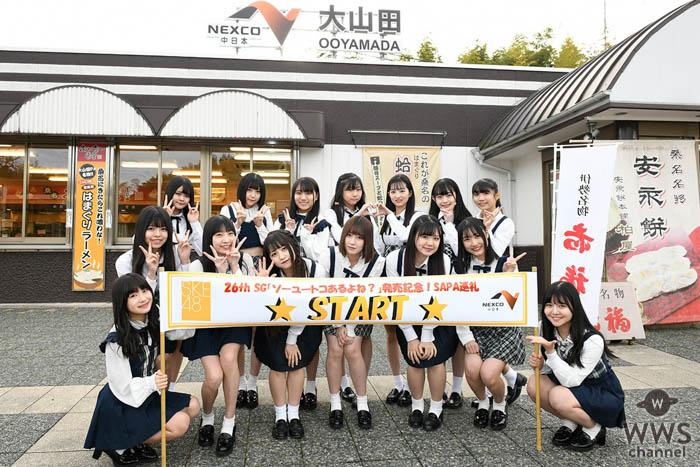 SKE48 ハイウェイガールズがNEXCO中日本のSA・PAを行脚!タイアップソング『恋の根拠』をPR