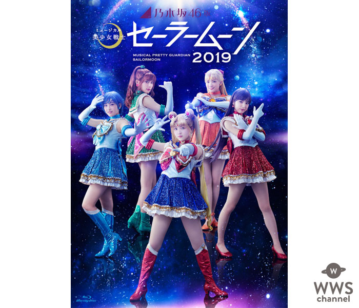 乃木坂46が演じたミュージカル「セーラームーン」がBlu-ray & DVDで発売決定!