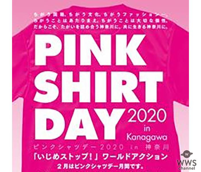 ピンクシャツデーイベントを横浜高島屋1階 正面玄関前で開催!人気声優陣、東池袋52fromクレディセゾン、横浜タカシマヤダンスユニット、N.U.、MIOSICが出演!