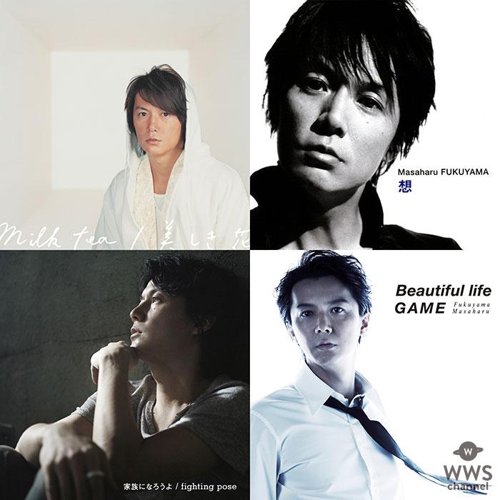 福山雅治、スペシャルプログラム30年をミュージックビデオで振り返るプログラムがWOWOWで放送決定!