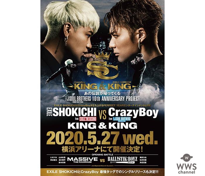 EXILE SHOKICHI vs CrazyBoy、スペシャルライブの開催を発表!さらにテーマ曲となるシングルリリースも決定!