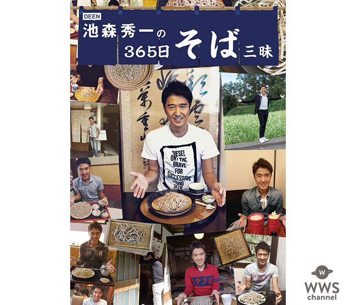 「DEEN池森秀一の365日そば三昧」大好評を受け、追加サイン会が決定!