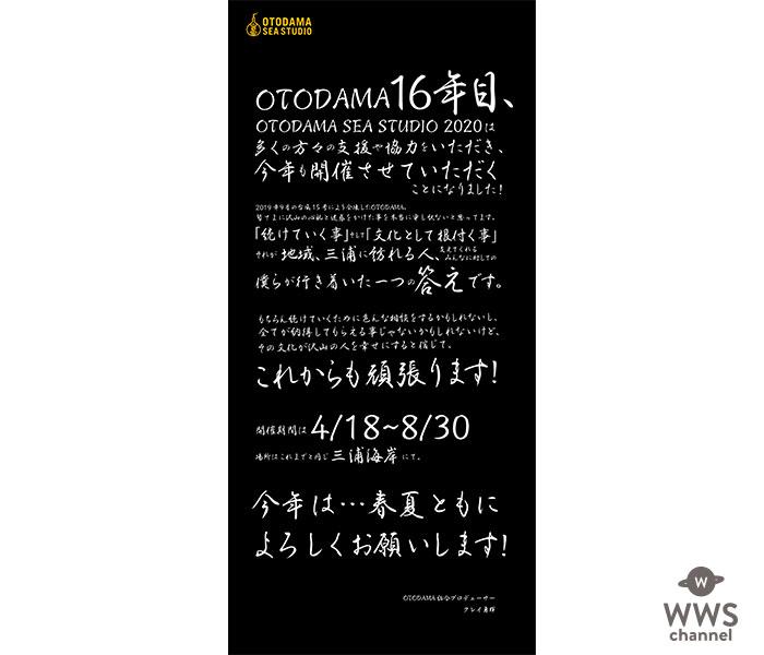 『OTODAMA SEA STUDIO 2020』開催決定!!