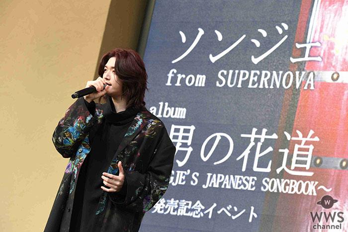 ソンジェ(SUPERNOVA)、ソロアルバムリリースイベントで新たな魅力を開花!