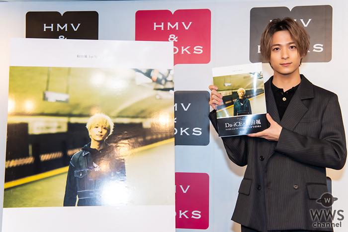 Da-iCE・和田颯、ソロ写真集発売を記念したイ ベント開催!「120点!たくさんカットも撮れたし、いろいろな自分も見せられる一冊になっています」