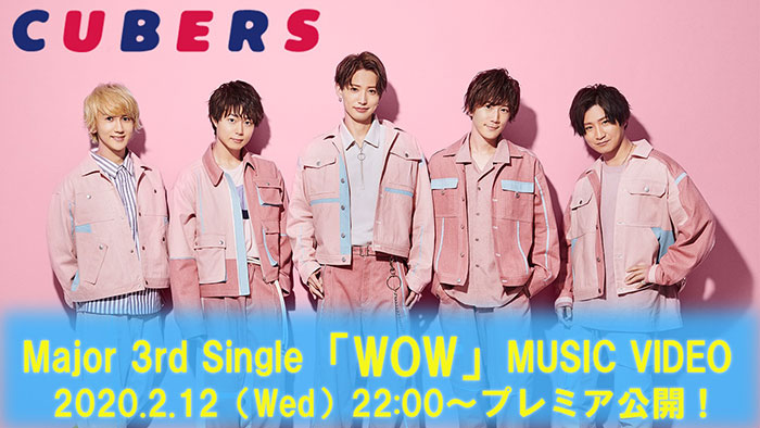 CUBERS、「WOW」MUSIC VIDEOを2/12(水)22:00~YouTubeプレミア公開決定!