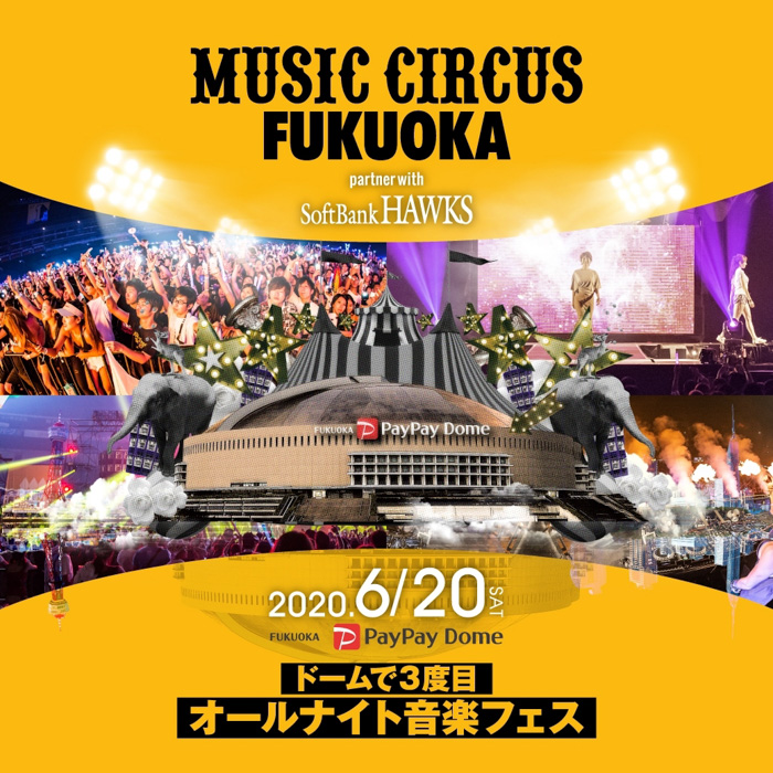 「MUSIC CIRCUS FUKUOKA」、福岡PayPayドームで今年も開催