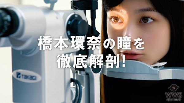 橋本環奈の瞳を徹底解明!ロート製薬がカラコンで完全再現プロジェクトを始動