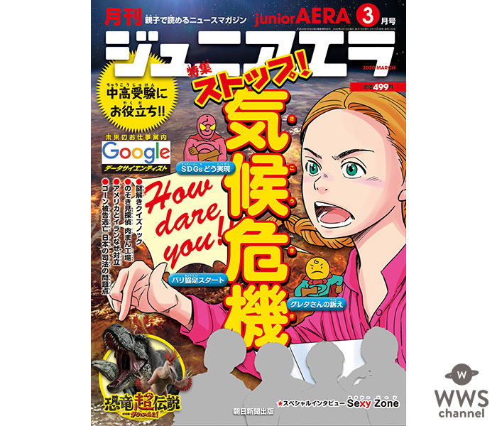 Sexy Zoneが月刊誌「ジュニアエラ」に4人で登場!スペシャルインタビューを掲載