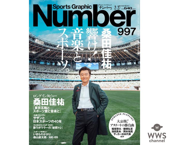桑田佳祐、スポーツ紙「Number」でインタビュー特集!