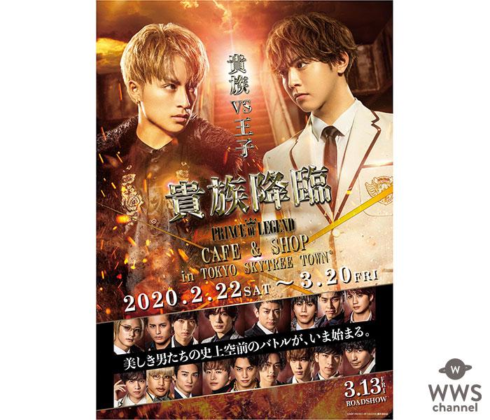 映画『貴族降臨 -PRINCE OF LEGEND-』コラボカフェが東京スカイツリータウン内にオープン