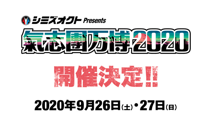 「氣志團万博2020」の開催が発表!今年は9月26日(土)、27日(日)の2日間