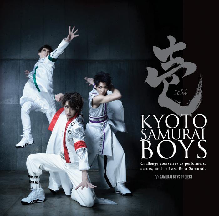 KYOTO SAMURAI BOYS、待望のCDデビュー!未発表楽曲を含む11曲を収録