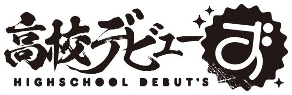 鈴木おさむプロデュース「高校デビューず」、JUNONとタッグを組んで新メンバーオーディションを開催!