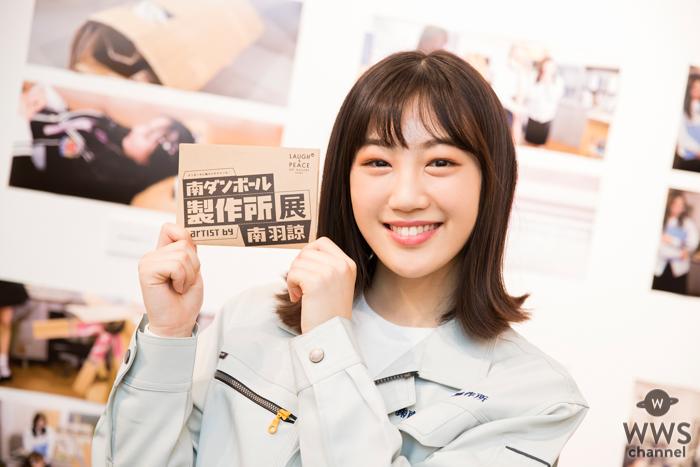 NMB48 南羽諒の感性溢れる珍作品が集結!「南ダンボール製作所」が個展を開催