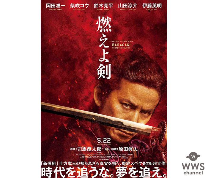 岡田准一、山田涼介、共演する『燃えよ剣』を2ショットインタビューで語る!雑誌「ぴあ Movie Special」に登場
