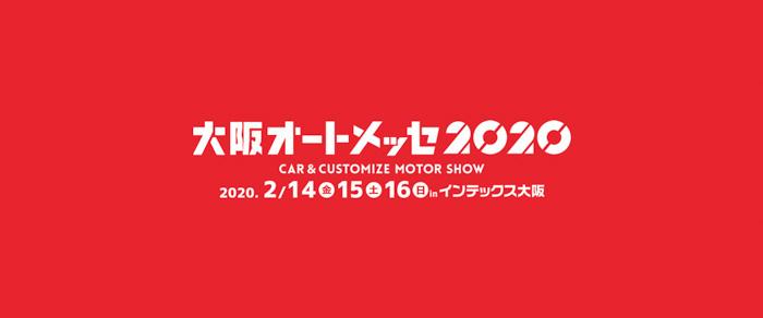 EXILE SHOKICHI、山本彩、加藤ミリヤが出演決定!「第24回 大阪オートメッセ 2020」がインデックス大阪で開催