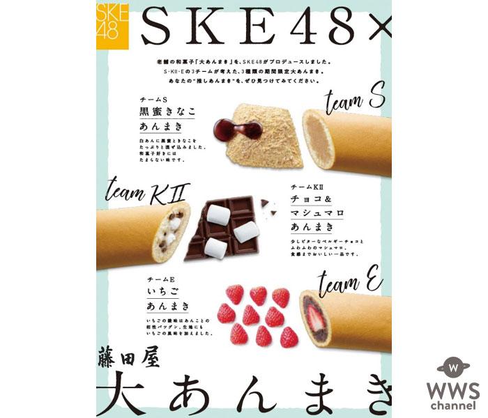 SKE48が老舗の和菓子「大あんまき」をプロデュース!各チームの個性が伺える味に