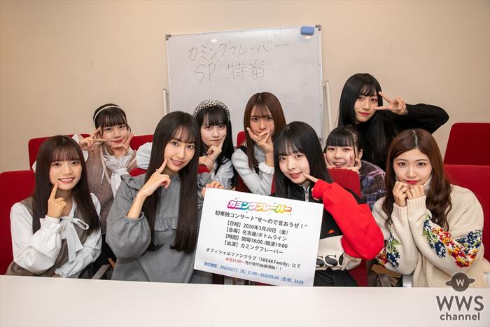 SKE48 カミングフレーバー の最年少・大谷悠妃が高校に合格!西満里奈はワインに初挑戦するが・・・