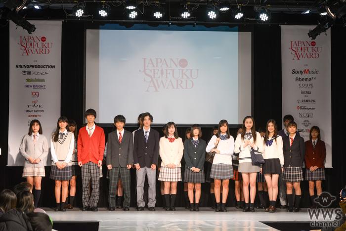 「第7回 日本制服アワード」が開幕