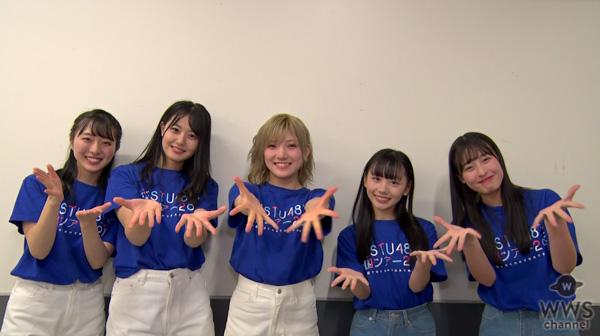 STU48、全メンバー出演の全国追加公演のアーカイブ配信決定 !