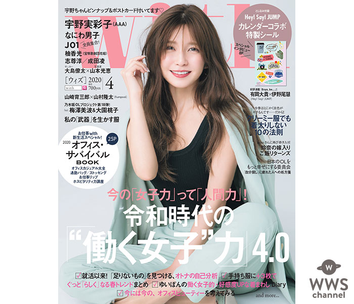 AAA 宇野実彩子が理想のデートを語る!雑誌「with」表紙に登場