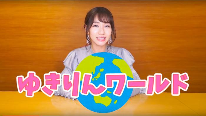 AKB48 柏木由紀がユーチューバーデビュー!自己紹介企画で語った夢は?