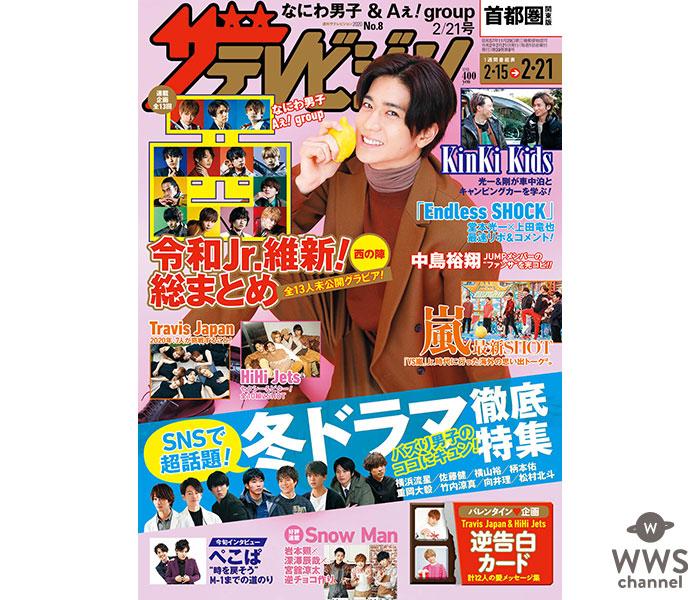 Hey! Say! JUMP 中島裕翔、週刊ザテレビジョンで表紙&グラビアで登場