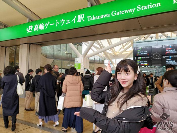 JR東日本新駅「高輪ゲートウェイ」を可愛いすぎる中学1年生、村田万葉(dela)が訪問!「未来の駅みたいで面白かったです!」