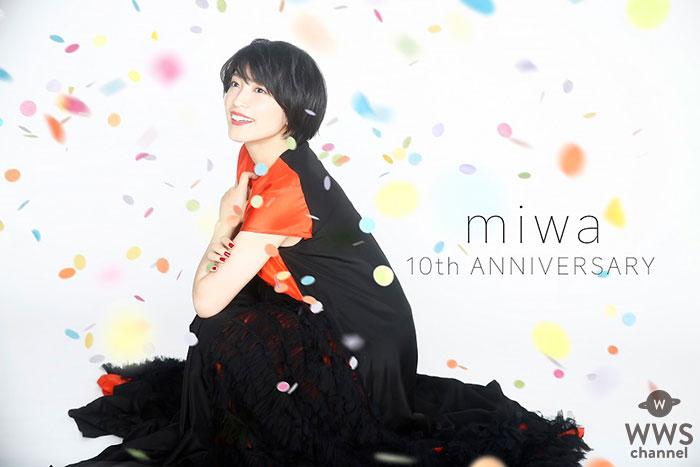 """3/8(日)""""miwaの日""""に不二家「ルック」TVCMソング「Look At Me Now」の配信スタート!"""