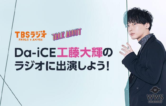 Da-iCE・工藤大輝がDJ!LINE LIVEでTBSラジオ「TALK ABOUT」出演オーディションを開催!