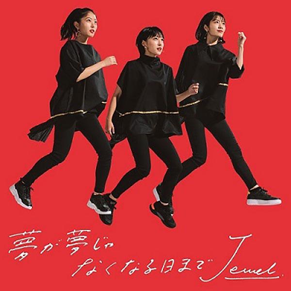 Jewelの新曲「このまま終われない」がtvkスポーツスペシャル「横浜マラソン2020」テーマソングに決定!