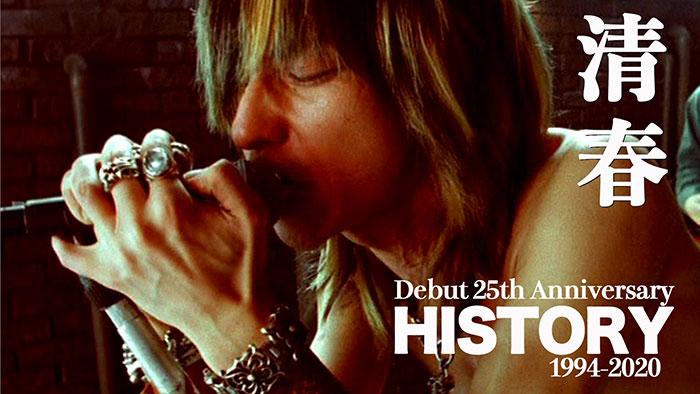 清春の歴史が蘇る!レーベルの垣根を超えて26年間のMusic Videoダイジェストと最新アルバムのリリックムービーを公開!!