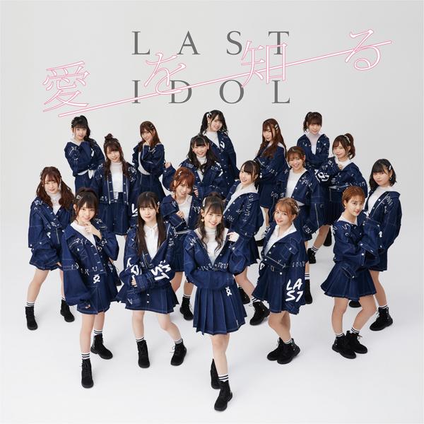ラストアイドル・8thシングル『愛を知る』の今夜フル尺初オンエア!3月11日に先行配信も決定