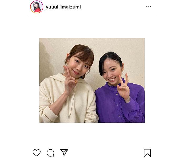 今泉佑唯、憧れの渡辺美優紀との2ショット公開に歓喜!「夢のようなひとときでした」