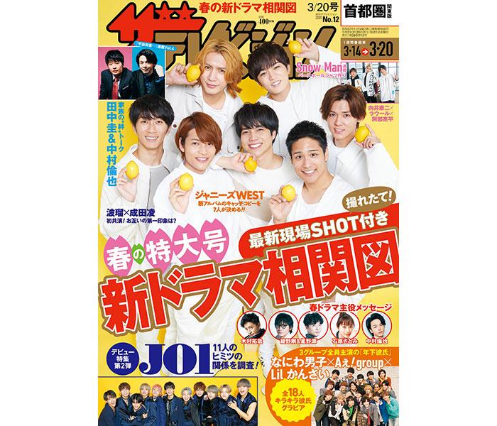 ジャニーズWESTが表紙を飾る!JO1のメンバー相関図も大公開!!<週刊ザテレビジョン>