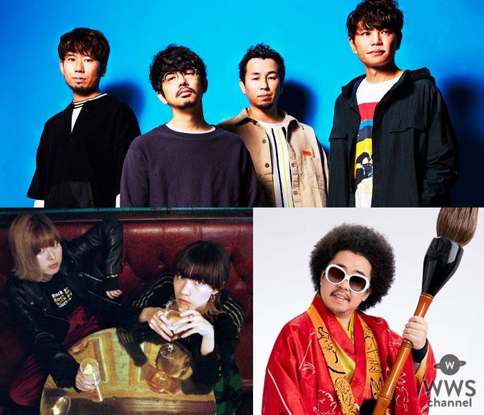 ASIAN KUNG-FU GENERATION(アジカン)、レキシらの追加出演決定!長崎「i+Land FESTIVAL」全アーティスト出揃う