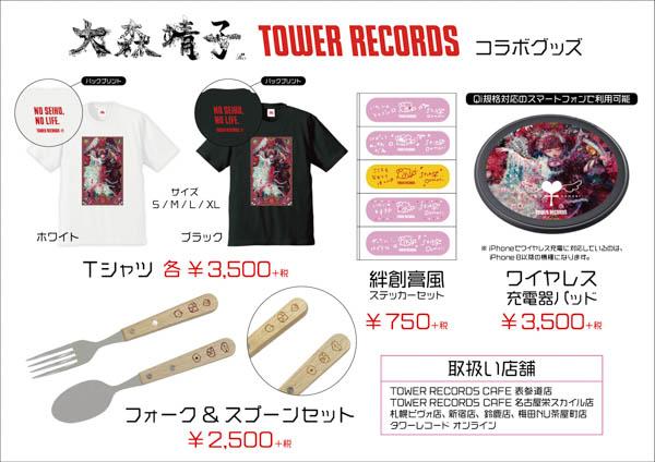 「大森靖子 × TOWER RECORDS CAFE」開催決定!