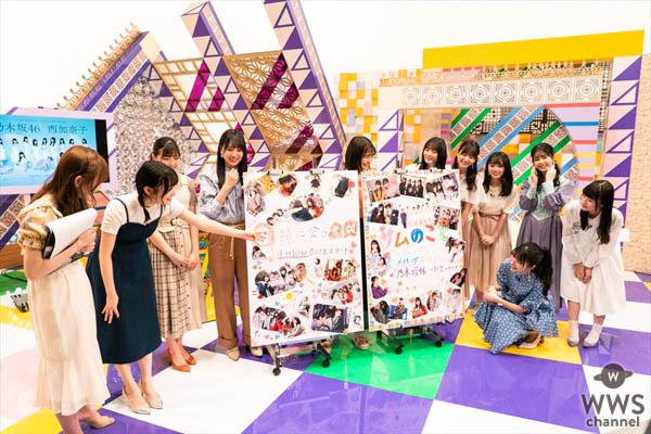 乃木坂46、初主演ドラマ配信を記念した特別番組#おつかれちゃん。を生配信にて緊急開催!