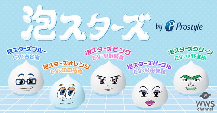 古谷徹、杉田智和、小野賢章らがイケボでヘアスタイルの悩みに寄り添う!