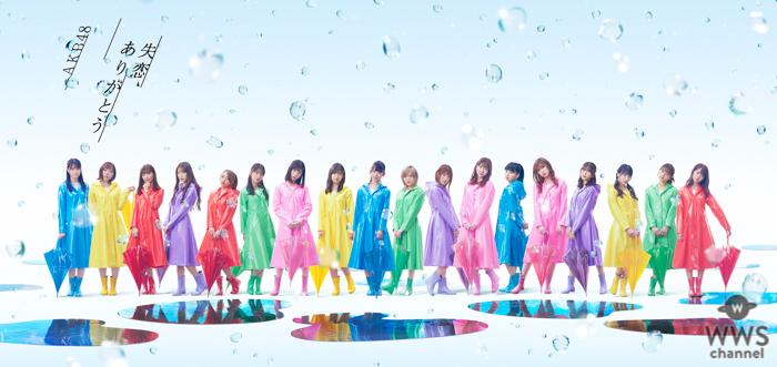 AKB48が紡いだアンセム『10年桜』をFNSで熱唱 <FNS音楽特番 春は必ず来る>