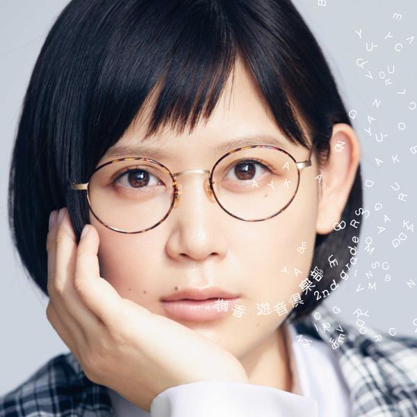 絢香、カバーアルバム『遊音倶楽部〜2nd grade〜』ジャケット写真・アーティスト写真・収録内容を一挙公開!