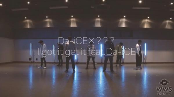 Da-iCE、YouTubeチャンネルに意味深動画を投稿でファン騒然!?