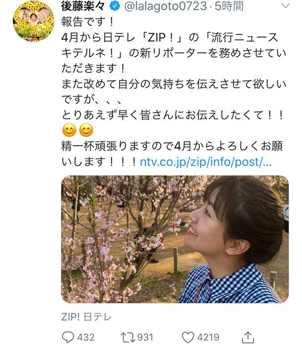 元SKE48 後藤楽々が4月から『ZIP!』レポーターに!「楽しみにしてるね!」「着々と前に進んでるのほんまに嬉しい」